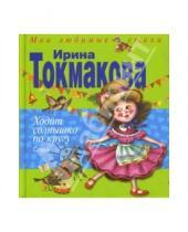 Картинка к книге Петровна Ирина Токмакова - Ходит солнышко по кругу. Стихи