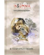 Картинка к книге Наталия Кочелаева - В тени крыл Твоих...