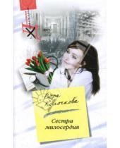 Картинка к книге Александровна Вера Колочкова - Сестра милосердия