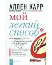 """Картинка к книге Аллен Карр - Мой """"легкий способ"""""""