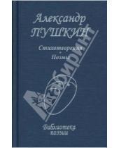 Картинка к книге Сергеевич Александр Пушкин - Стихотворения. Поэмы