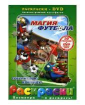 Картинка к книге Раскраски + DVD - Магия футбола +DVD