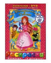 Картинка к книге Раскраски + DVD - Принцесса и Гоблин +DVD