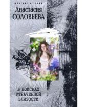Картинка к книге Анастасия Соловьева - В поисках утраченной близости
