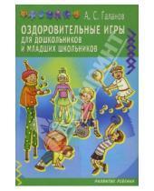 Картинка к книге Сергеевич Александр Галанов - Оздоровительные игры для дошкольников и младших школьников