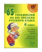 Картинка к книге Дмитриевна Ольга Ушакова - 65 упражнений на все правила русского языка. 4 класс