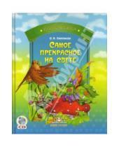 Картинка к книге Оксана Онисимова - Самое прекрасное на свете. Сказки и истории для маленьких (+ CD)