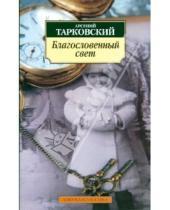 Картинка к книге Арсений Тарковский - Благословенный свет. Стихотворения