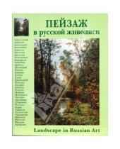Картинка к книге Андрей Романовский - Пейзаж в русской живописи