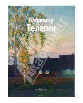 Картинка к книге Юрий Бычков - Владимир Телегин