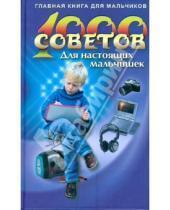 Картинка к книге Борисовна Юлия Виес - 1000 советов для настоящих мальчишек