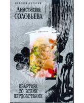 Картинка к книге Анастасия Соловьева - Квартира со всеми неудобствами