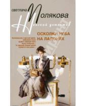 Картинка к книге Светлана Полякова - Осколки неба на ладонях