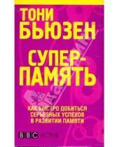 Картинка к книге Тони Бьюзен - Суперпамять (новая обложка)