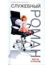 Картинка к книге Борисович Юрий Можгинский - Служебный роман. Все за и против
