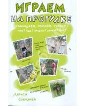Картинка к книге Альбертовна Лариса Соколова - Играем на прогулке. Наблюдаем, познаем, учимся