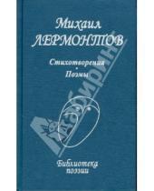 Картинка к книге Юрьевич Михаил Лермонтов - Стихотворения. Поэмы