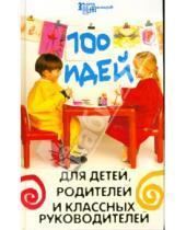 Картинка к книге Анатольевна Елена Гайдаенко - 100 идей для детей, родителей и классных руководителей