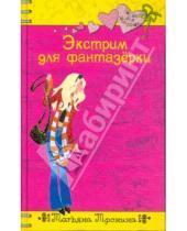 Картинка к книге Михайловна Татьяна Тронина - Экстрим для фантазерки