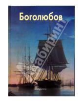 Картинка к книге Анатольевна Ирина Голицына - Боголюбов
