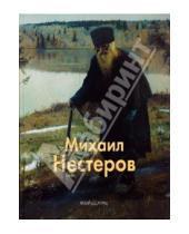 Картинка к книге Владимировна Екатерина Малинина - Михаил Нестеров
