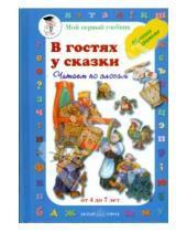 Картинка к книге Наталия Астахова - В гостях у сказки. Читаем по слогам