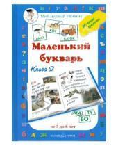 Картинка к книге Наталия Астахова - Маленький букварь. Книга 2