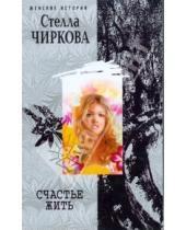 Картинка к книге Стелла Чиркова - Счастье жить