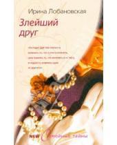 Картинка к книге Игоревна Ирина Лобановская - Злейший друг