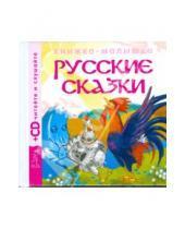 Картинка к книге Детские книжки - Русские сказки 2 (+CD) Петушок и бобовое зернышко
