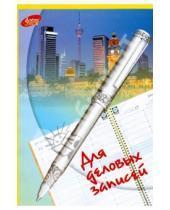 Картинка к книге Канцелярские товары - Бизнес-блокнот 80 листов (679-680) Для деловых записей