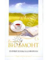 Картинка к книге Николаевна Екатерина Вильмонт - Зеленые холмы Калифорнии (мяг)