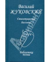 Картинка к книге Андреевич Василий Жуковский - Стихотворения. Баллады