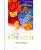 Картинка к книге Николаевна Екатерина Вильмонт - Кино и немцы! (мяг)