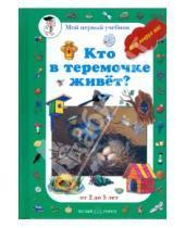 Картинка к книге Мой первый учебник - Кто в теремочке живет: от 2 до 5 лет