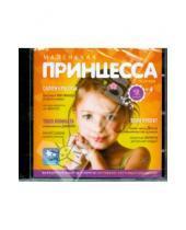 Картинка к книге Новый диск - Маленькая принцесса. Выпуск 2 (CDpc)