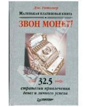 Картинка к книге Джеффри Гитомер - Звон монет! Маленькая платиновая книга: 32,5 стратегии привлечения денег и личного успеха