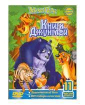 Картинка к книге Мультипарк - Книга Джунглей - 1 (DVD)