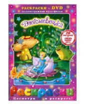 Картинка к книге Раскраски + DVD - Дюймовочка + DVD