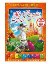 Картинка к книге Раскраски + DVD - Кот в сапогах + DVD