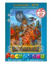 Картинка к книге Раскраски + DVD - Монгол + DVD