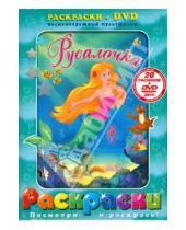 Картинка к книге Раскраски + DVD - Русалочка + DVD