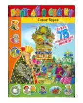 Картинка к книге Книжки с наклейками/учимся читать - Поиграй в сказку/Сивка-Бурка