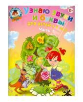 Картинка к книге Викторовна Светлана Пятак - Узнаю звуки и буквы. Для детей 4-5 лет. В 2 частях. Часть 1