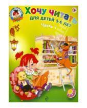 Картинка к книге Александровна Валентина Егупова - Хочу читать: для детей 5-6 лет. В 2 частях. Часть 1
