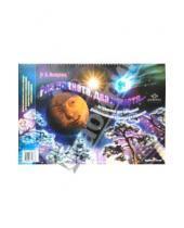 Картинка к книге Валентиновна Наталия Нищева - Раз планета, два комета... Демонстрационные плакаты и беседы