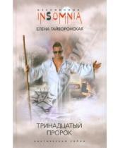 Картинка к книге Михайловна Елена Гайворонская - Тринадцатый пророк