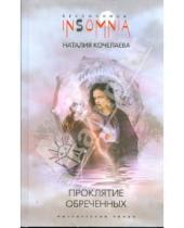 Картинка к книге Наталия Кочелаева - Проклятие обреченных
