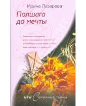 Картинка к книге Александровна Ирина Лазарева - Полшага до мечты