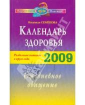 Картинка к книге Алексеевна Надежда Семенова - Календарь здоровья. Раздельное питание в круге года 2009. Ежедневное очищение